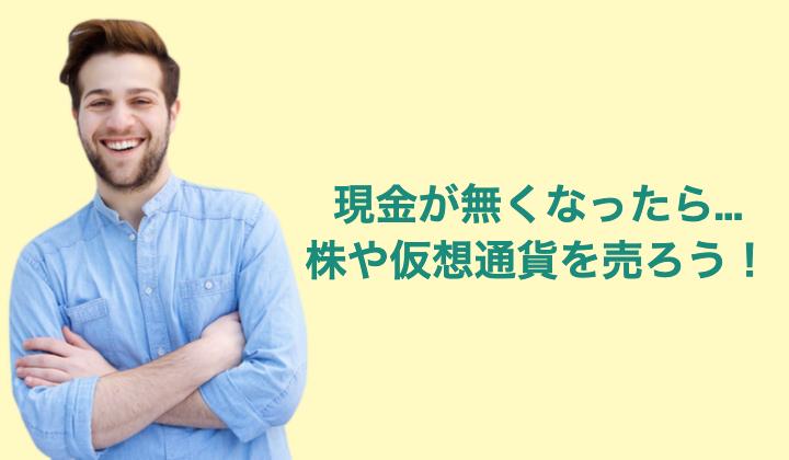 結婚前の資金は40万円くらいでしたね?全て仮想通貨と株に変えていた。
