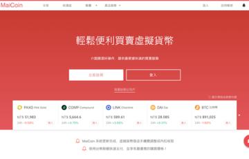 台湾の仮想通貨ウォレット・販売所である「MaiCoin」は使えるの?