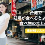 まとめ|台湾で妊婦が食べるとよくない食べ物のまとめ!食材NGリスト