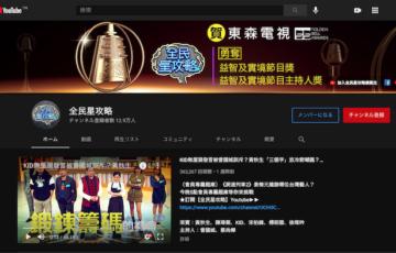 台湾で人気のテレビ番組『全民星攻略』の紹介!クイズ番組です!
