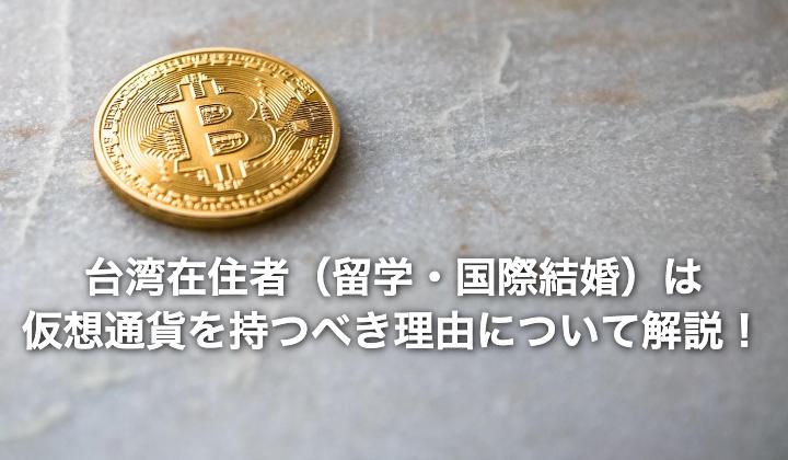まとめ|台湾在住者(留学・国際結婚)は仮想通貨を持つべき理由の解説