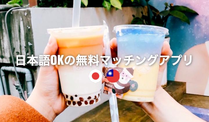 まとめ|【台湾人男性と知り合える】日本語OKの無料マッチングアプリの紹介
