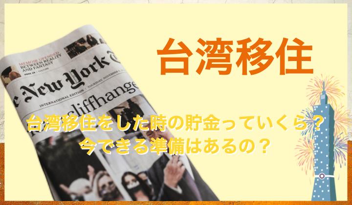 【台湾移住のお金の話】台湾移住をした時の貯金額はどのくらいだった?