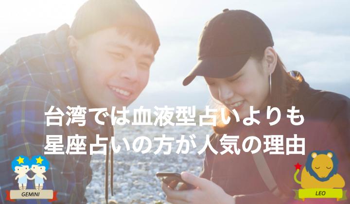 まとめ|台湾では血液型占いよりも星座占いの方が人気の理由を解説!