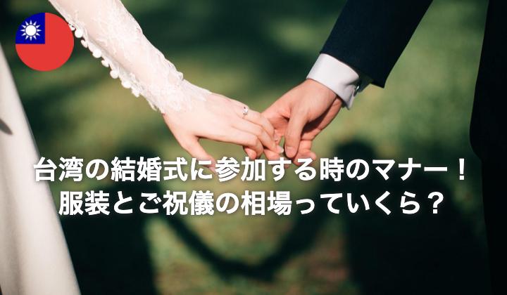 台湾の結婚式に参加する時のマナー!服装とご祝儀の相場っていくら?