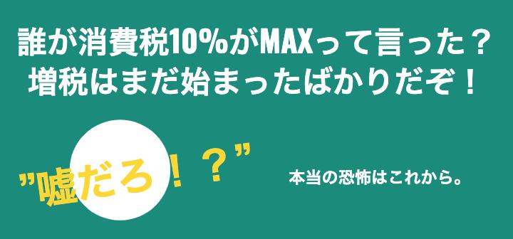 結局消費税はさらに上がるし、社会保険料が増えれば日本には住めない!
