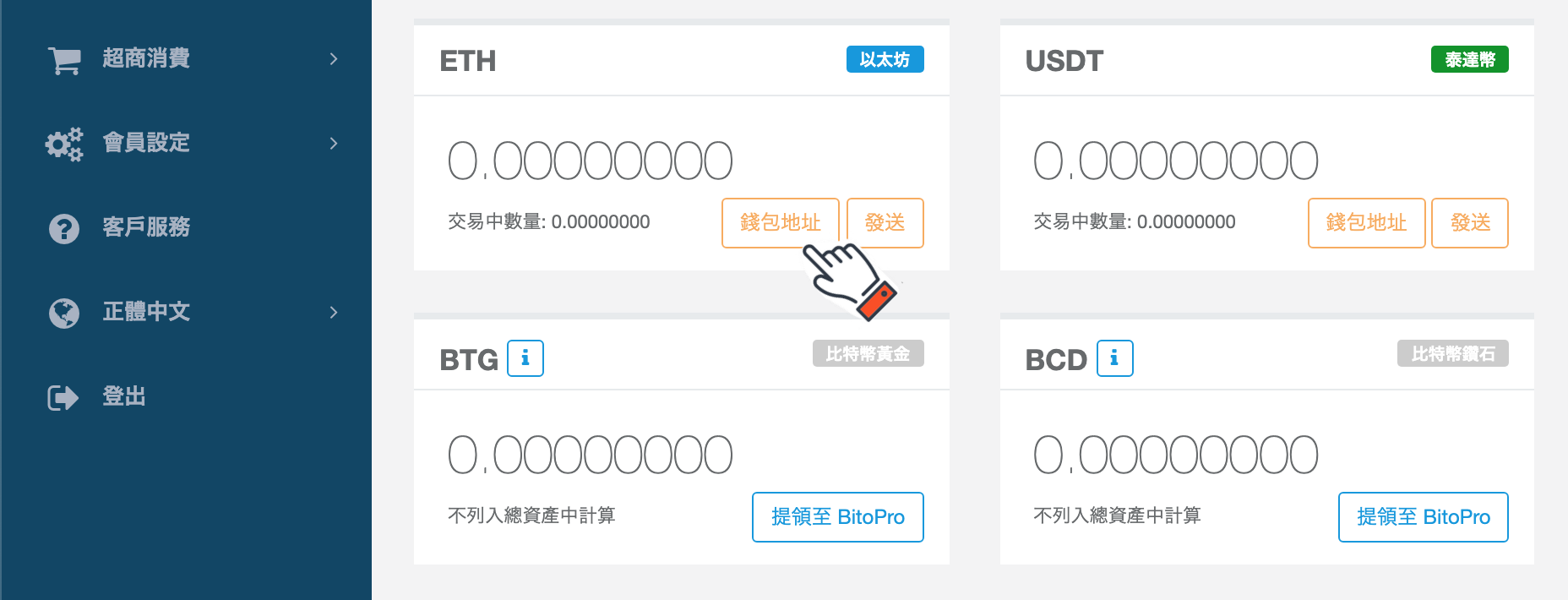 ステップ2:購入した仮想通貨を「BitoEX」に送金します!