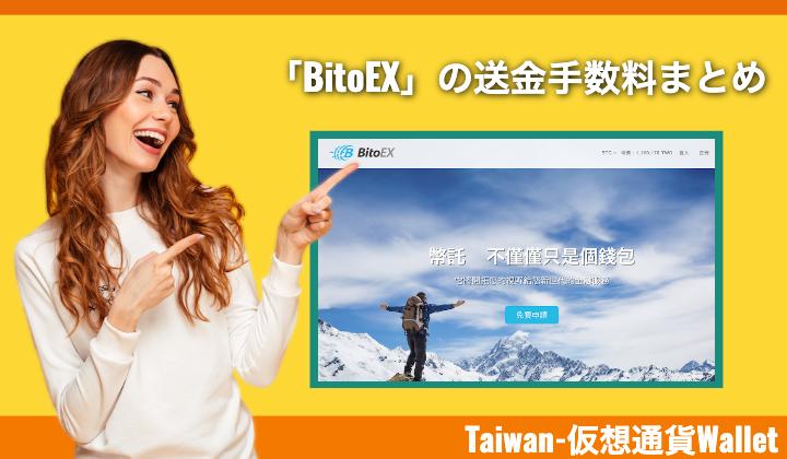 台湾の仮想通貨ウォレット「BitoEX」の送金手数料まとめ!