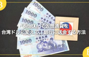 「BitoEX」で仮想通貨を台湾ドルに変えて、銀行に送金する方法