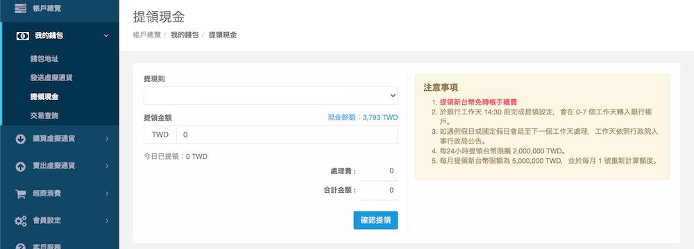 ステップ4:手に入れた台湾ドルを登録している銀行口座に送金!