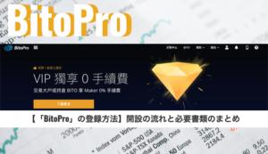 まとめ|【「BitoPro」の登録方法】開設の流れと必要書類のまとめ