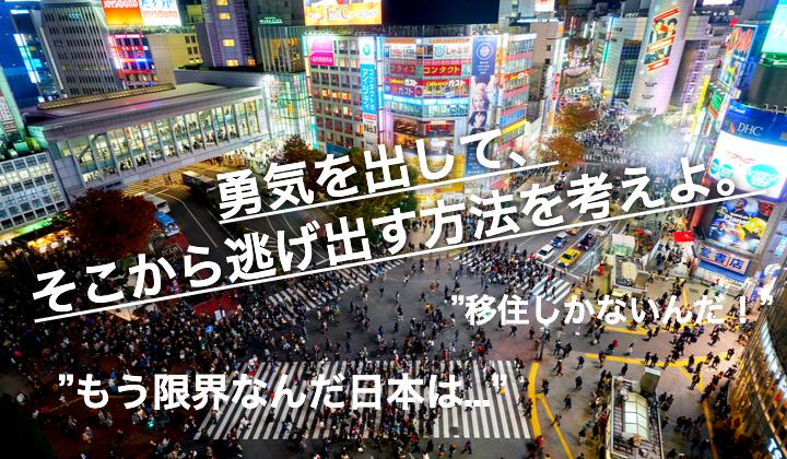 まとめ|【移住せよ】日本は住む場所ではなく、観光やビジネスをする場所です。