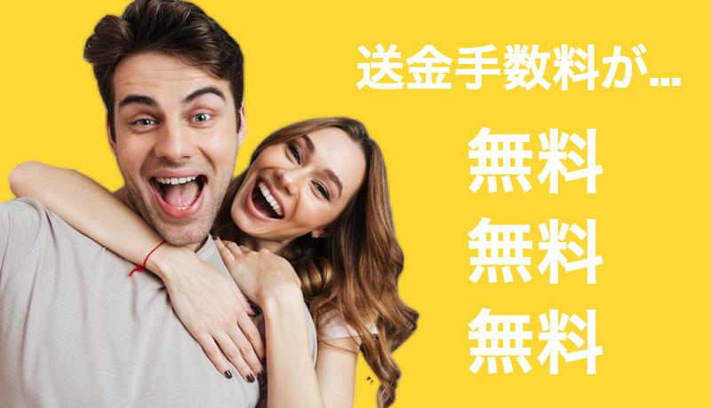 手数料無料で台湾のウォレットに仮想通貨を送金する方法