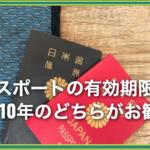 まとめ|【メリット・デメリット】パスポートって5年と10年のどっちがいい?