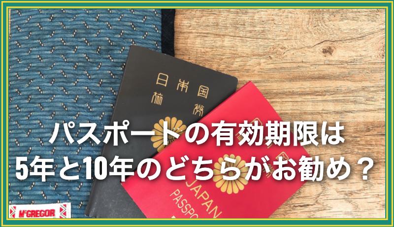 まとめ 【メリット・デメリット】パスポートって5年と10年のどっちがいい?