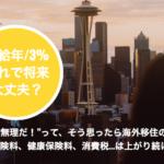 まとめ|昇給率が年3%で、税金の支払いに勝てないと思ったら海外移住を!