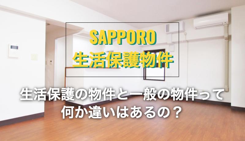 まとめ|札幌の生活保護受給者が入居可能な物件と一般物件って何が違うの?の生活保護受給者が入居可能な物件と一般物件って何が違うの?