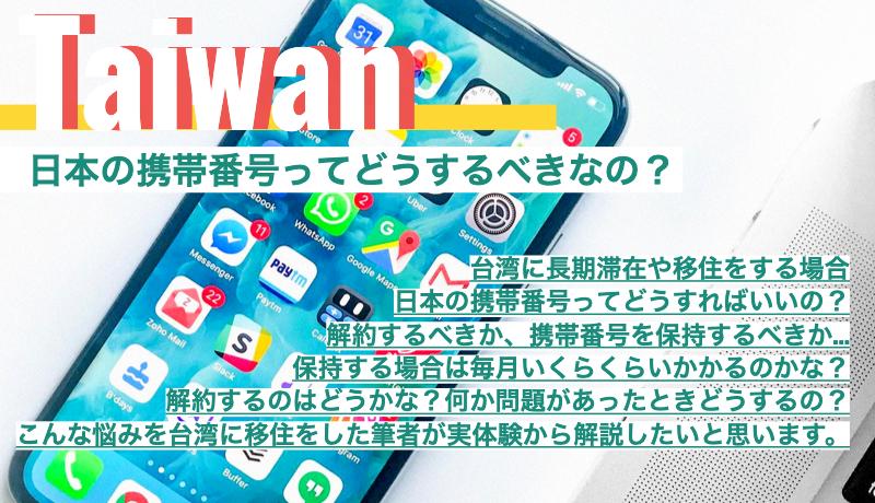 まとめ 台湾(海外)に移住をする時って、日本の携帯番号はどうするべきか?