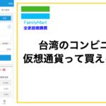 台湾のコンビニ(ファミマ・ハイライフ)で仮想通貨って買えるの?