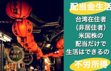 まとめ|台湾在住者(非居住者)は米国株の配当だけで生活はできるのか?