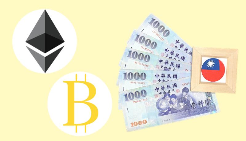 仮想通貨を売れば、台湾ドルを手に入れることが可能です!