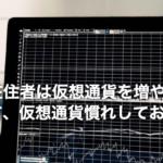 まとめ|台湾在住者は仮想通貨を増やせ!そして、仮想通貨慣れしておこう!