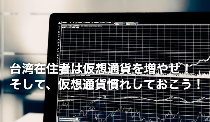 まとめ 台湾在住者は仮想通貨を増やせ!そして、仮想通貨慣れしておこう!