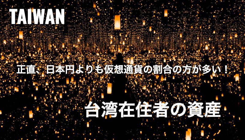 まとめ|【台湾在住者の資産】正直、日本円よりも仮想通貨の割合の方が多い!