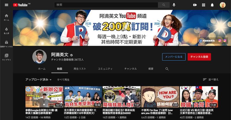 「阿滴英文」ってどんなYouTuberなの?台湾の英語系YouTube!