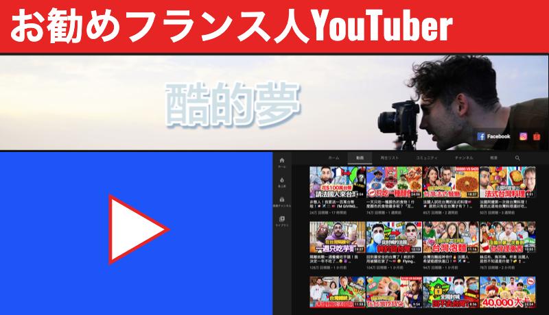 まとめ|台湾の人気YouTuber紹介|韓国系フランス人台湾ユーチューバー!?