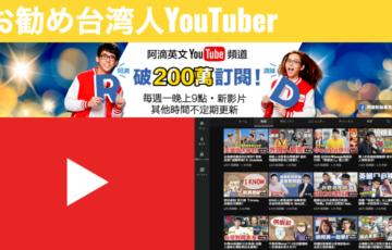 まとめ|台湾YouTuber「阿滴英文」の紹介!台湾の英語学習系動画はいかほど?