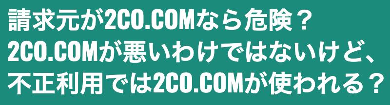 利用明細には「2CO.COM」とありました…(支払い代理業社)