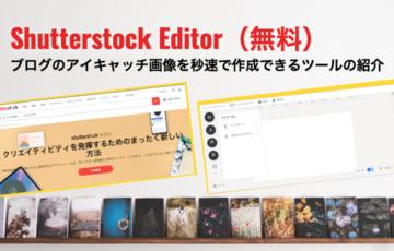 まとめ|ブログのアイキャッチ画像を秒速で作成できるツールの紹介