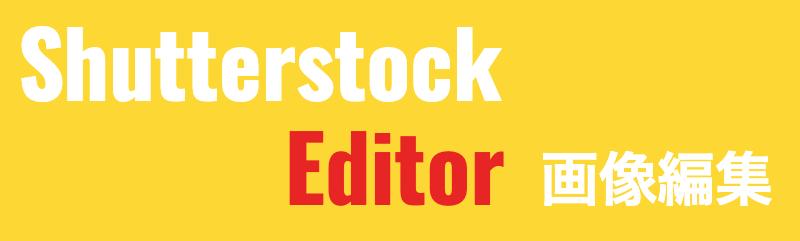 「シャッターストック」の無料エディタで画像編集をせよ!