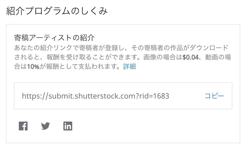 【紹介制度】シャッターストックの紹介プログラムで稼ぐ方法!