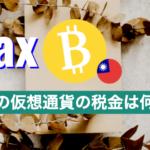 まとめ|【台湾生活】台湾の仮想通貨の税金ってどうなってるの?