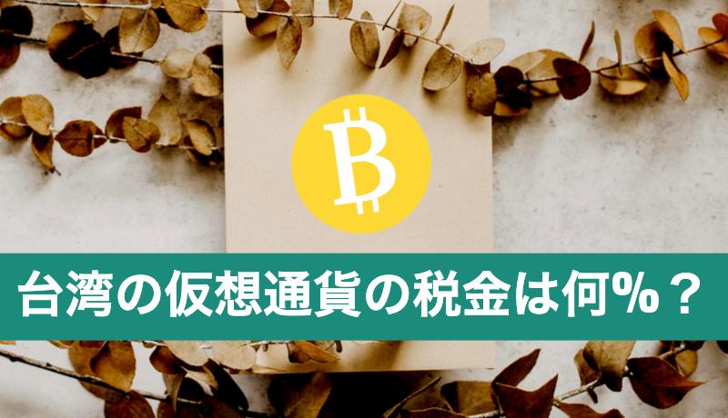 まとめ 【台湾生活】台湾の仮想通貨の税金ってどうなってるの?
