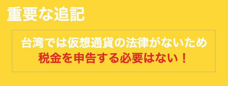 【追記】台湾では仮想通貨の取引は非課税でした…