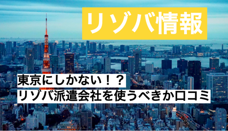 まとめ|東京にしかないリゾートバイト派遣会社を使うべきか口コミ