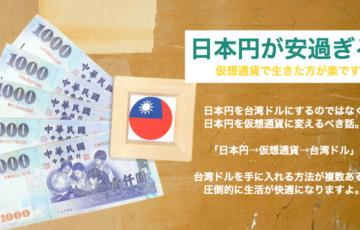 まとめ|日本円が安すぎ!日本円を台湾ドルに変えると損なので仮想通貨で!