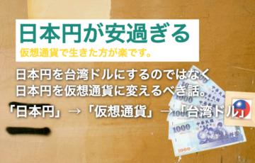 日本円が安すぎ!日本円を台湾ドルに変えると損なので仮想通貨で!