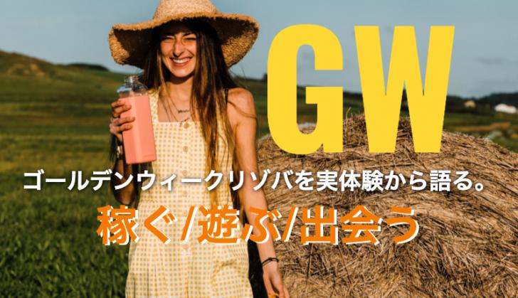 ゴールデンウィーク(GW)リゾバを実体験から語った記事。
