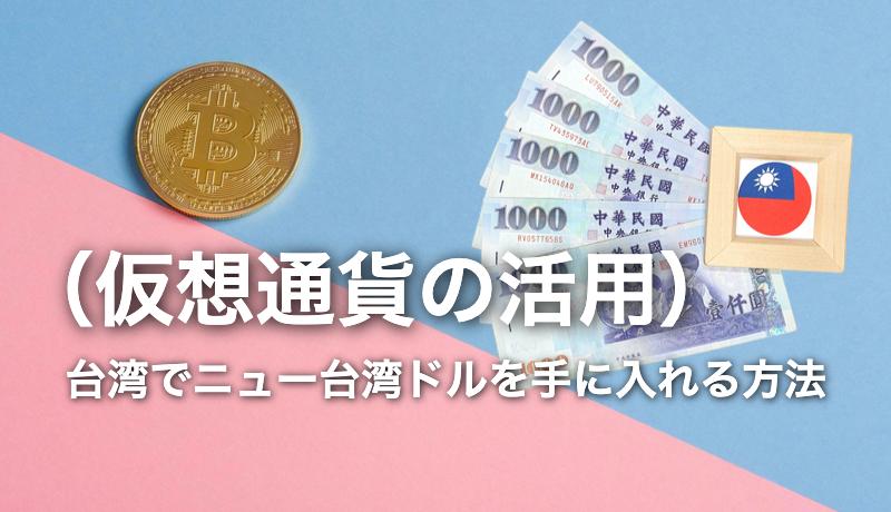 まとめ|台湾でニュー台湾ドルを手に入れる方法(仮想通貨活用)