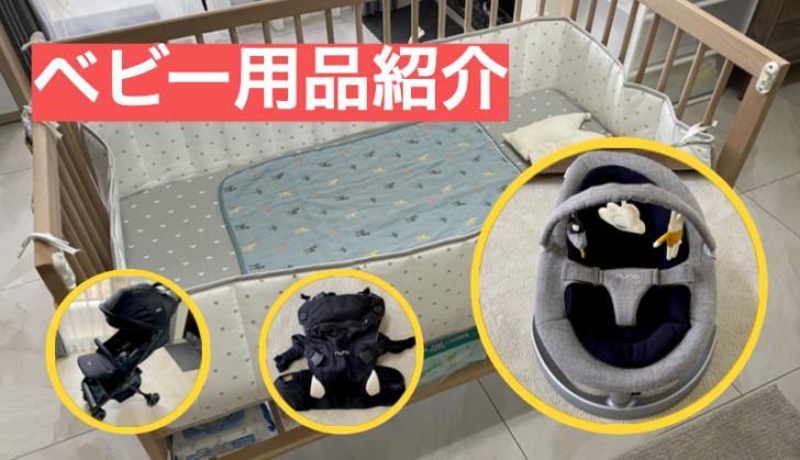 台湾で子育て!買い揃えたベビー用品を点紹介します!