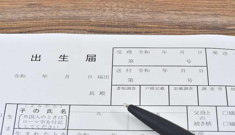 台湾での出生届の提出は簡単!病院でもらった出生証明を出すだけ!
