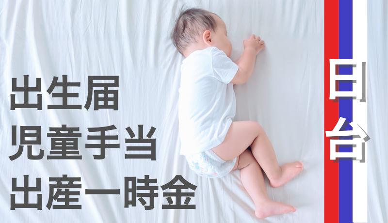まとめ|台湾で出生届、出産一時金、児童手当の金額と申請方法の解説