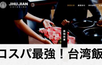 """台湾で健康生活!""""築間""""のテイクアウトはコスパ最強でお勧め!"""