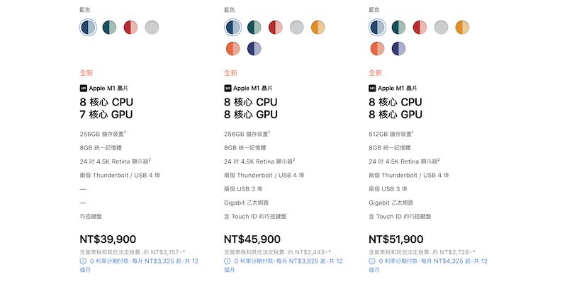 台湾でiMacを公式サイトから購入するといくらなのか???
