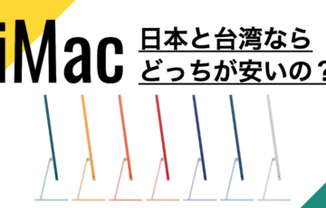 台湾でiMac(24インチ)を購入!日本と比べて高い?安い?