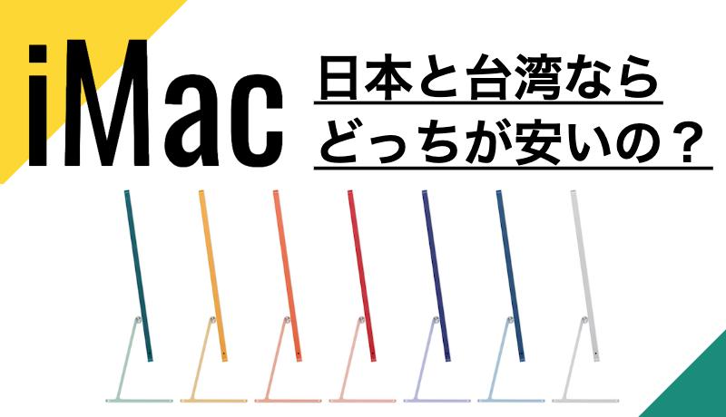 悲報:台湾でiMacを購入したら日本よりも高額でしたね…